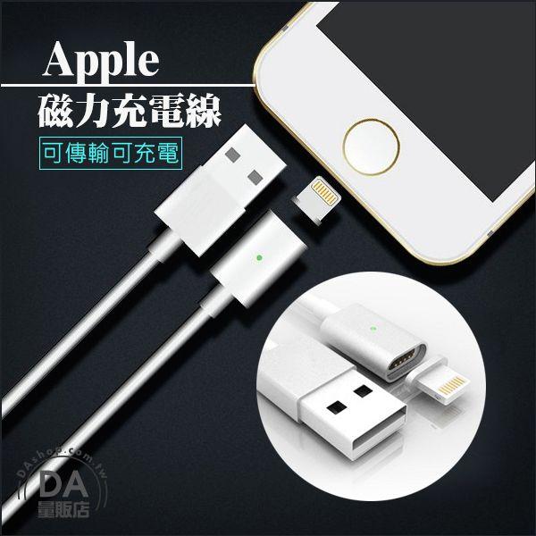 DA量販店 磁吸線 磁充線 充電線 磁力線 傳輸線 燈號顯示 iPhone 7 8 plus X XR XS max(84-0053)