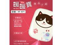 電暖器推薦【尋寶趣】充電式暖暖寶 賓士貓 USB 兩段溫控 LED照明燈 暖手寶 暖手器 電暖蛋 暖暖包 懷爐 HF-871
