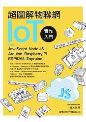 超圖解物聯網IoT實作入門:使用JavaScript/Node.JS/Arduino/Raspberry Pi/ESP8266/Espruino