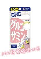 銀髮族健康補品推薦到日本DHC葡萄糖胺20日非變性第二型膠原蛋白+葡萄糖胺+MSM有機硫維骨力UC-II關於三得利銀髮族質就在黑白購推薦銀髮族健康補品