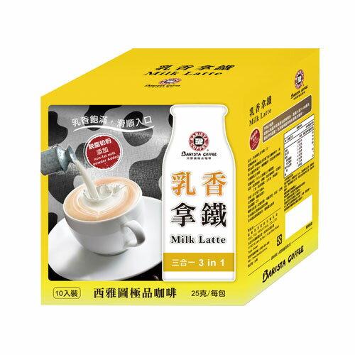西雅圖乳香拿鐵三合一咖啡25g*10【愛買】