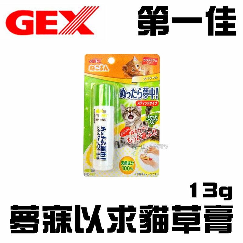[第一佳水族寵物] 日本GEX五味 夢寐以求貓草膏13g 塗抹在玩具 貓咪喜愛度大提升 100%天然成份 GE2428