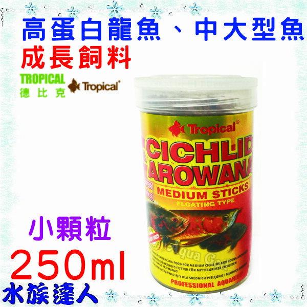 【水族達人】德比克Tropical《高蛋白龍魚、中大型魚成長飼料250ml(小粒) 63524》