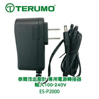 TERUMO泰爾茂血壓計ESP-2000 專用變壓器