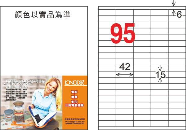 【龍德】LD-843-T-CA4透明護貝膜標籤(不可列印)15x42mm