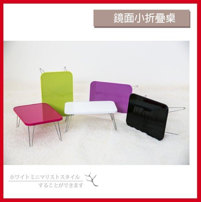 摺疊桌 折疊桌 小書桌 小桌子 和室桌 點心桌 兒童書桌 閱讀桌 書桌 筆電桌 茶几 小茶几 折合桌 沙發