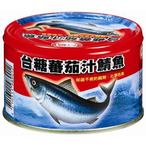 台糖紅罐蕃茄汁鯖魚220g~3入~愛買~