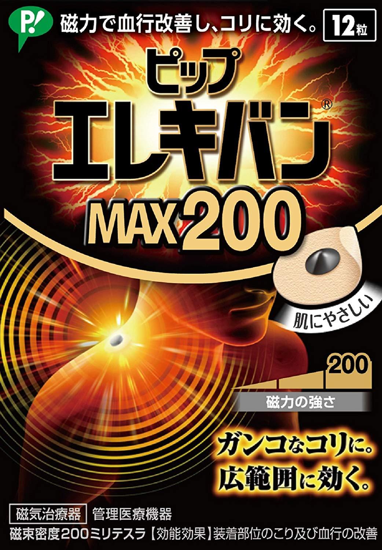 日本製 易力氣 磁氣磁力貼MAX200 12粒入【JE精品美妝】