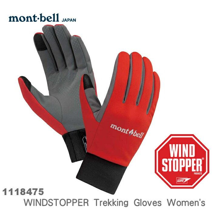 【速捷戶外】日本 mont-bell 1118475 WINDSTOPPER 女 防風/保暖/透氣/觸控手套,滑雪,登山,賞雪,旅遊