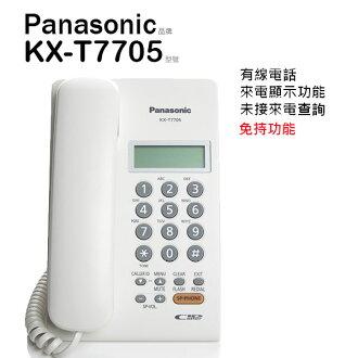 Panasonic 國際牌 KX-T7705 來電顯示 免持聽筒 【平輸】