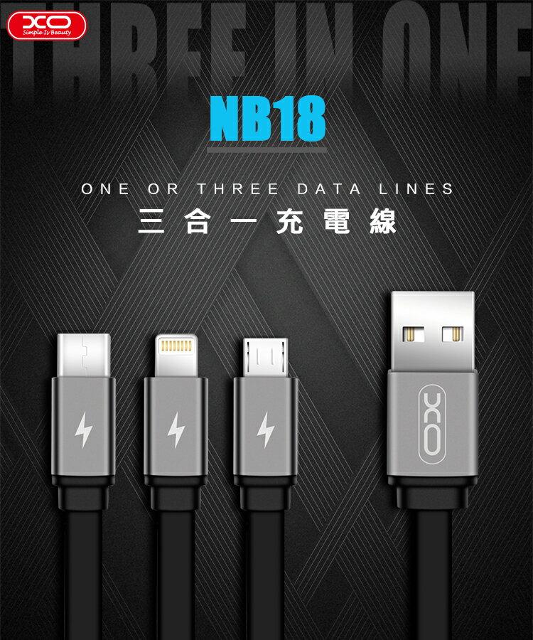 Micro USB/iPhone/Type C 三合一充電線 蘋果 安卓 一拖三 快充線 編織線 Apple 8 Plus/Xs/11 Pro Max/HTC U12 Plus Life/Sony X..