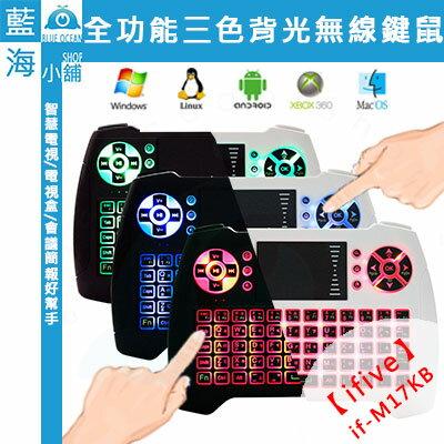 【ifive五元素】全功能家庭娛樂三色背光無線鍵盤(if-M17KB)◆2.4G傳輸、速度快、無干擾、接收距離長◆ 智慧型電視/電視盒/投影機/手機/平板/遊戲/會議/簡報