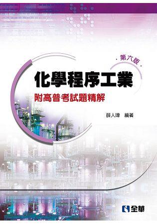 化學程序工業-附高普考試題精解(第六版)