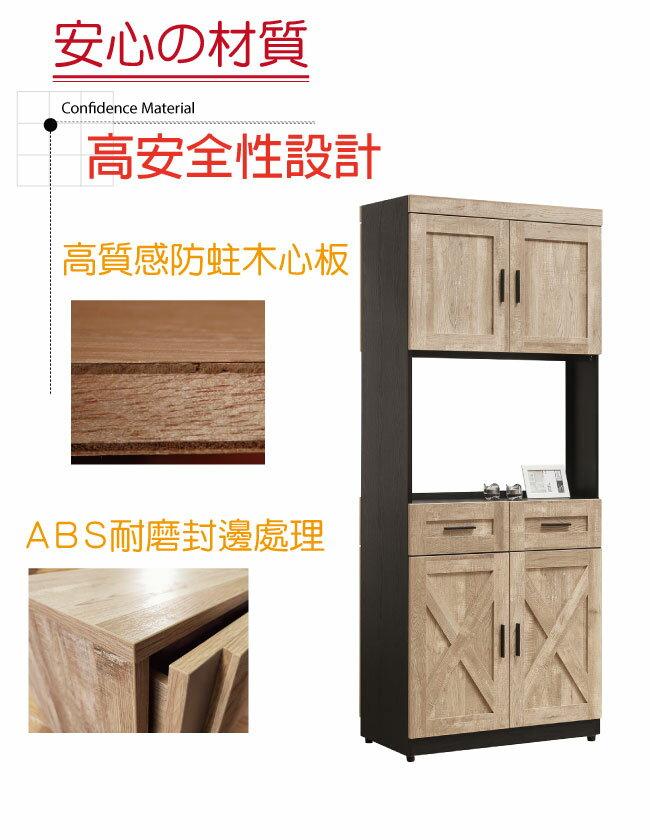 【綠家居】波普爾 現代2.7尺四門二抽雙面櫃/隔間櫃