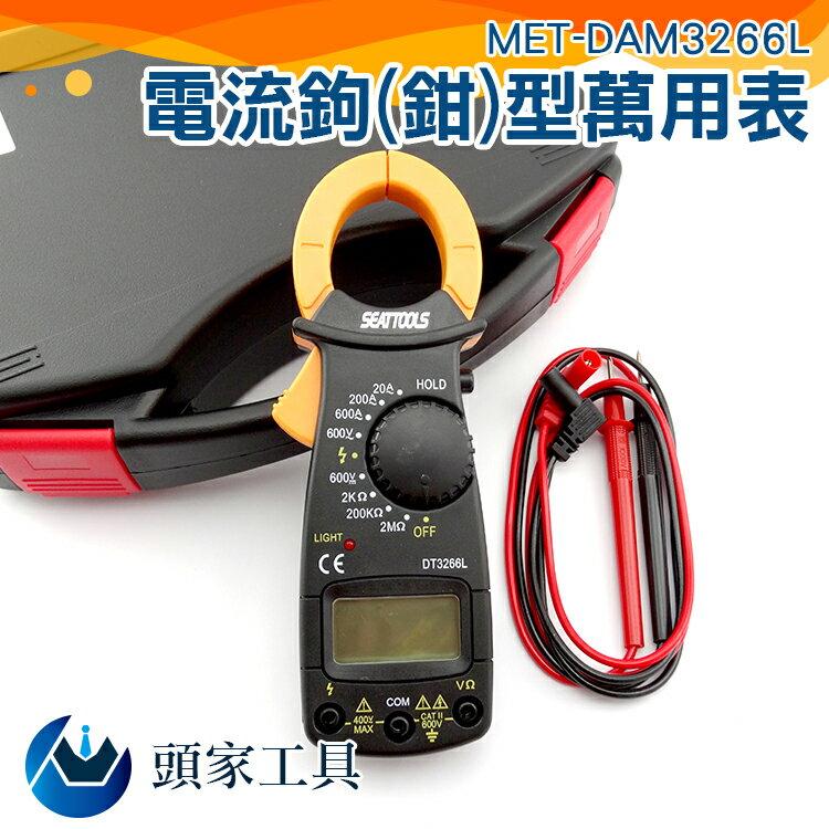 『頭家工具』交流鉗錶直流交流電壓 啟動電流 交流電流600A 電阻 具帶電帶火線辦別 MET-DAM3266L