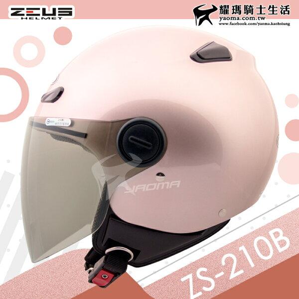 ZEUS安全帽ZS-210B素色玫瑰金內襯可拆210B34罩半罩帽耀瑪騎士機車部品