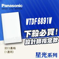 【東益氏】Panasonic國際牌開關插座+星光系列WTDF6891W一連封口蓋板盲蓋 WTDF6892W兩連封口蓋板盲蓋另售中一熊貓 面板