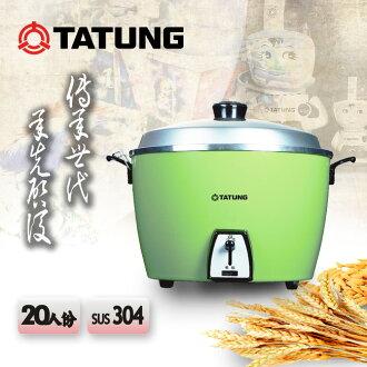 【大同TATUNG】20人份電鍋(不鏽鋼內鍋)。綠色/TAC-20A-SG