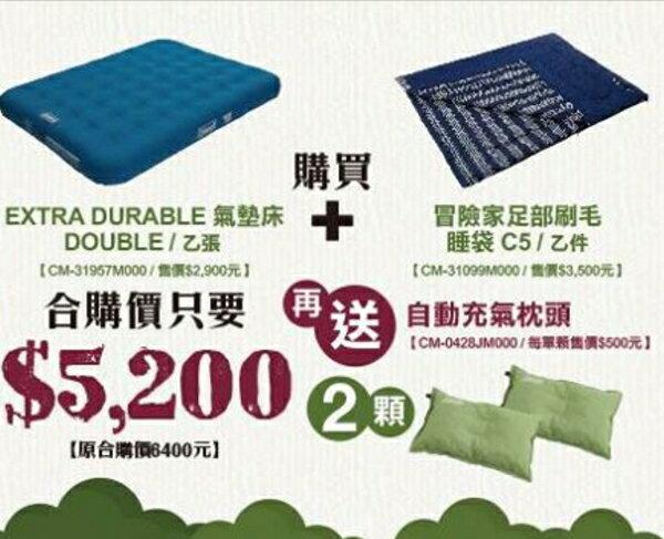 ├登山樂┤Coleman 睡眠組合優惠活動 CM-31957ED氣墊床/QUEEN CM-31099 冒險家足部刷毛睡袋C5 加贈自動充氣枕頭2顆