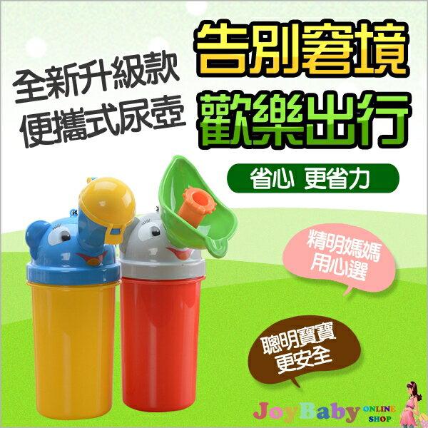 兒童小便斗寶寶外出便攜式尿壺~男女寶寶接尿器小尿斗夜壺~JoyBaby