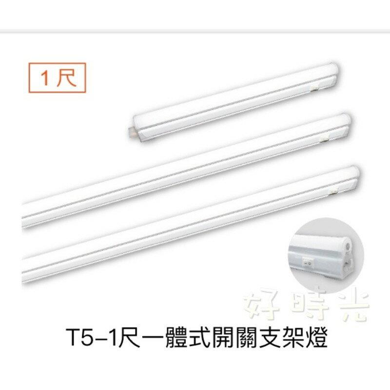 好時光~舞光 LED T5 5W 1尺ㄧ體式開關支架燈 層板燈 支架燈 間接光源 附插頭線5瓦 1呎 適用流理台、廚櫃