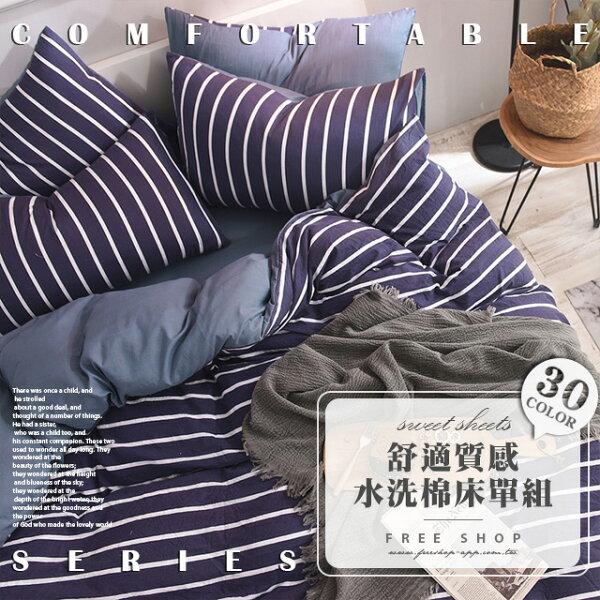 FreeShop舒適質感水洗棉床單組四件套單人雙人北歐簡約IG風格床單被套枕頭套床包組【QCCGE1171】