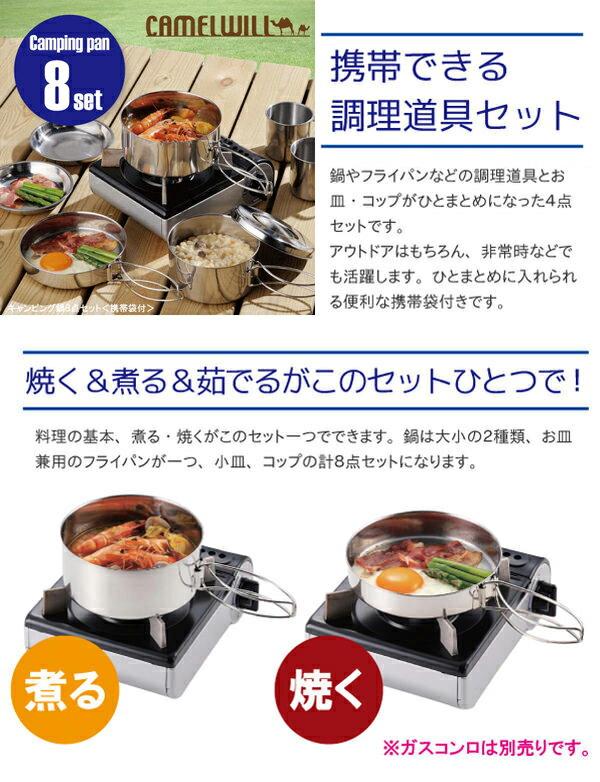 日本CAMELWILL  野餐露營餐具8件組 / 戶外鍋具 / 登山 / 不鏽鋼鍋具 / 附收納袋 / 20110708-camp8-日本必買 日本樂天代購(1640*0.8)。件件免運 4