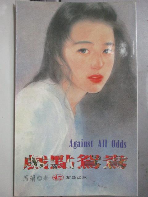 ~書寶 書T3/言情小說_OCK~戲點鴛鴦_席絹