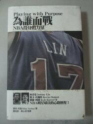 【書寶二手書T8/勵志_XBS】為誰而戰-NBA得分的力量_麥克.約基