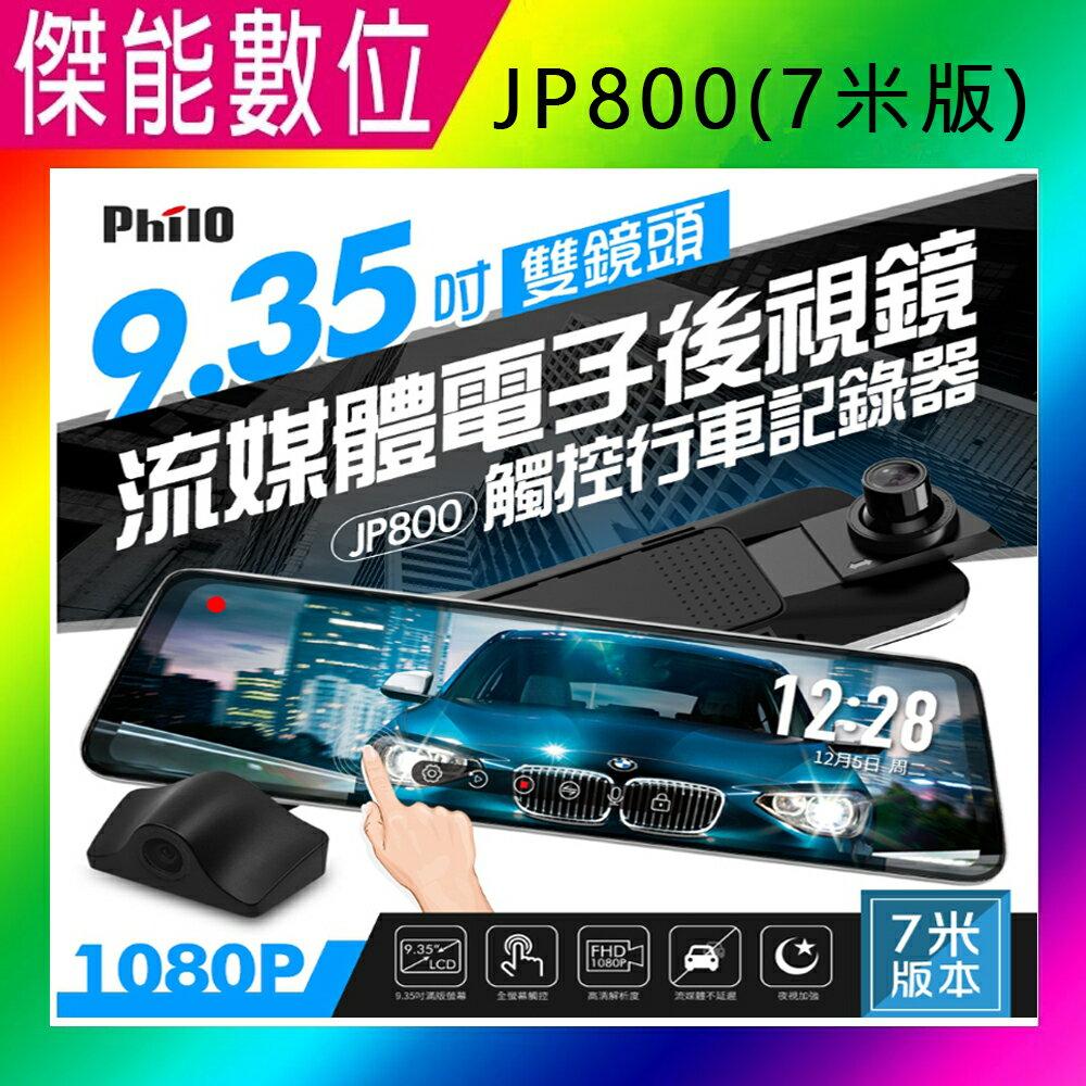 飛樂 Philo JP800【7米版本 送32g】 9.35吋觸控式螢幕電子後視鏡 雙鏡頭行車紀錄器