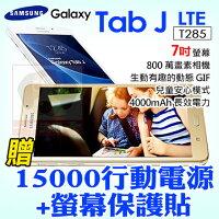 Samsung 三星到Samsung Galaxy Tab J 7.0 LTE 贈15000行動電源+螢幕保護貼 雙卡 平板電腦 T285 免運費