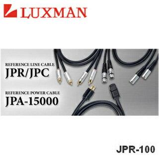 LUXMAN JPR-150 RCA 訊號線 1.5M 獨家代理 來電優惠價 公司貨 分期0利率  免運 另售 ELTAC GAMMA GENEVA