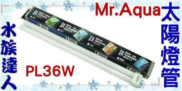 【水族達人】水族先生Mr.Aqua《太陽燈管(白光).PL36W》超明亮!