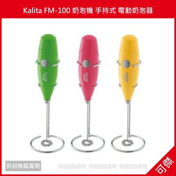 可傑  Kalita FM-100 奶泡機 手持式 電動奶泡器 多色可選  輕巧好拿 製作奶泡輕鬆不費力