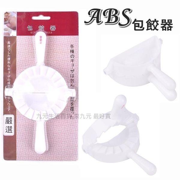 【九元生活百貨】ABS包餃器 包水餃器
