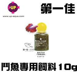 [第一佳水族寵物] 台灣UP雅柏 鬥魚專用飼料10g E-297-10