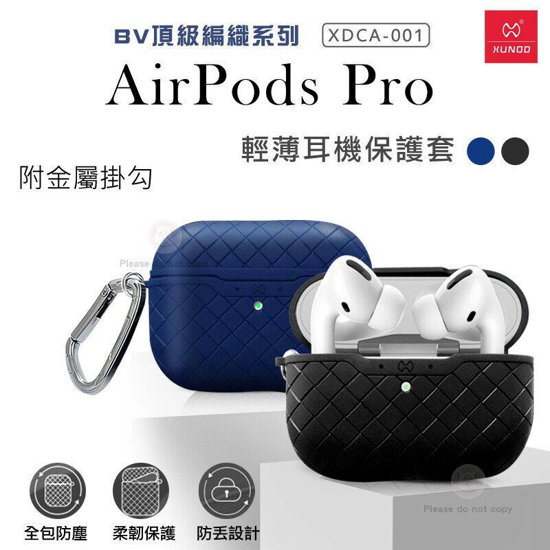 【XUNDD】Airpods Pro  BV編織耳機TPU保護套