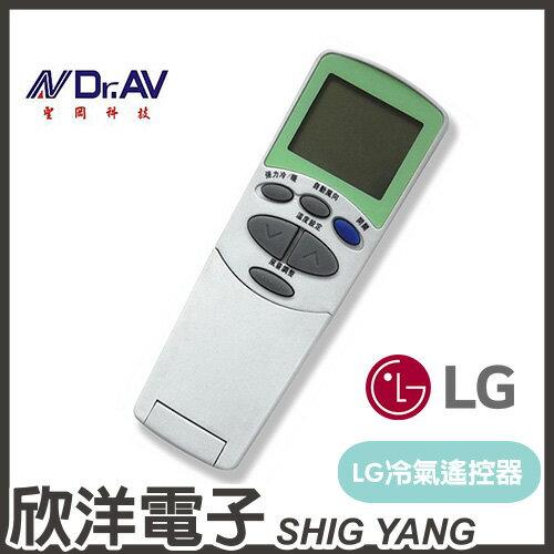 ※ 欣洋電子 ※ 聖岡 LG冷氣遙控器 (AI-L1) 樂金/LG/冰點/良峰 冷氣用
