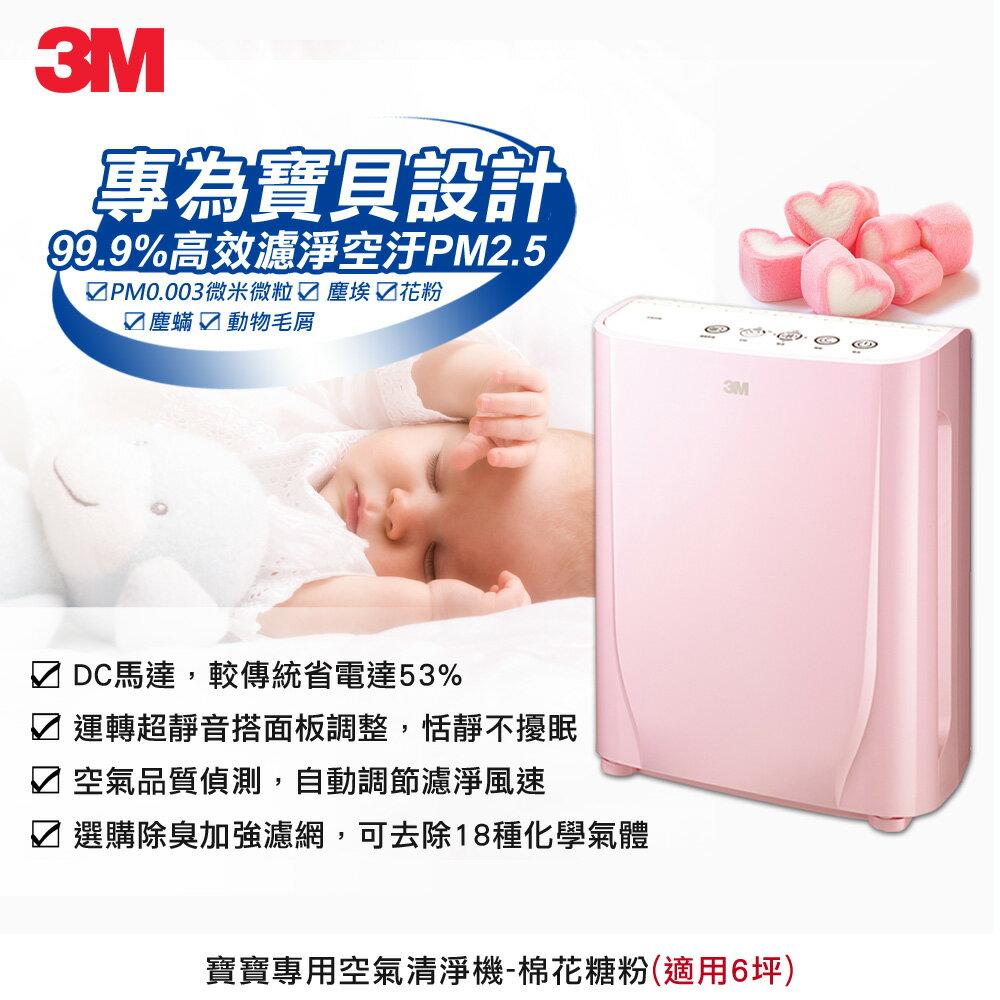 【3M】淨呼吸寶寶專用型空氣清淨機-棉花糖粉FA-B90DC PN