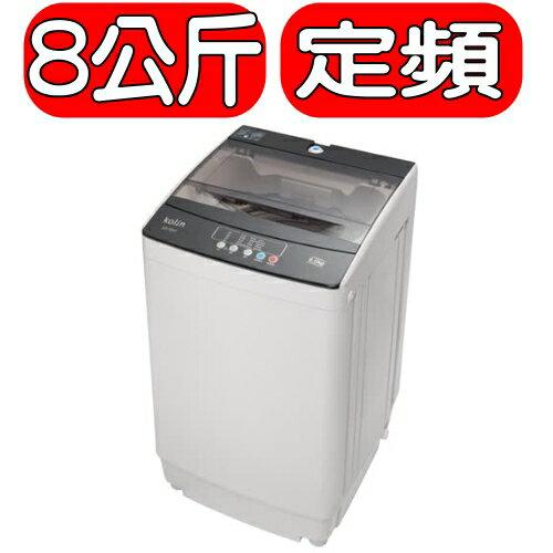 可議價★回饋15%樂天現金點數★KOLIN歌林【BW-8S01】8KG單槽洗衣機