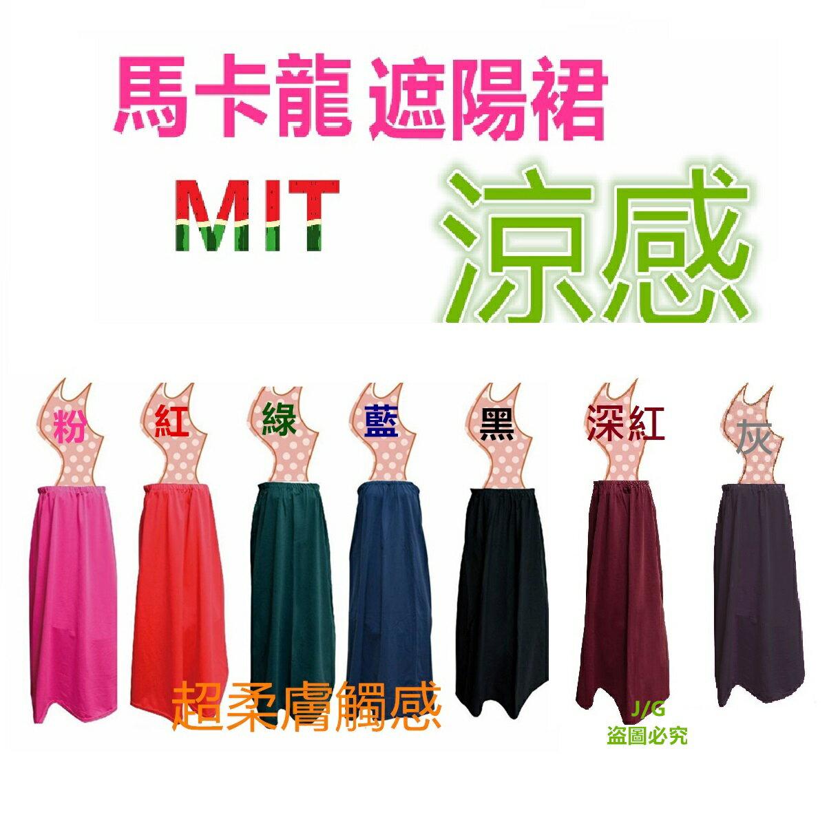 共7色台灣製造一片式馬卡龍遮陽圍裙抗UV涼感素面素色機車遮陽圍裙 防曬圍裙 遮光裙 防走光裙 防風裙遮陽裙