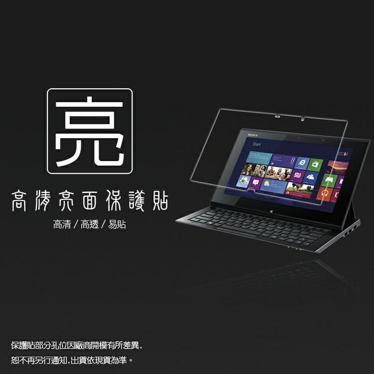 亮面螢幕保護貼 SONY VAIO Duo 11吋 平板保護貼 亮貼 亮面貼 保護膜