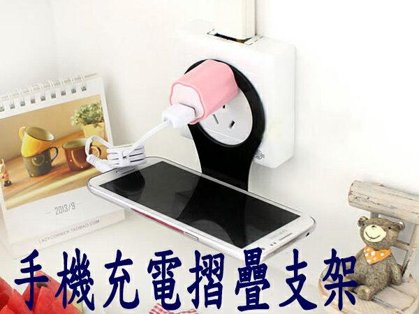 BO雜貨【SV6215】韓國創意手機充電座 手機充電摺疊支架 便利充電架 手機充電便利架  2入