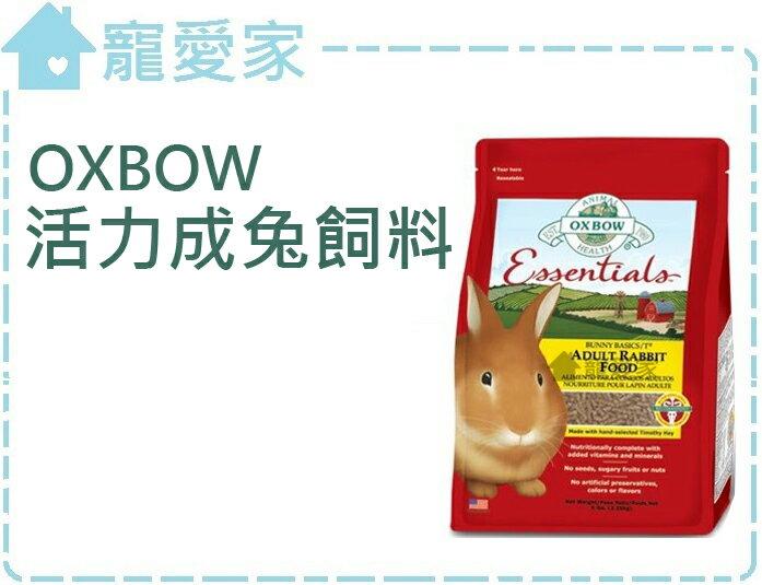 ☆寵愛家☆可超取☆Oxbow活力成兔飼料10磅,營養兔子主食.