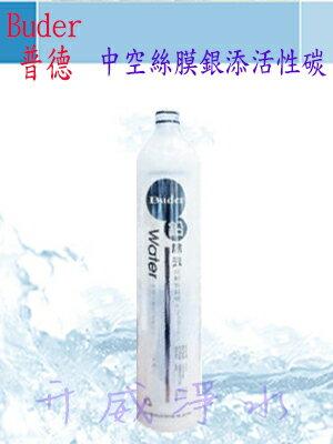 {全省免運費} Buder普德 RO-1401 DC UF專用濾心-中空絲膜銀添活性碳-