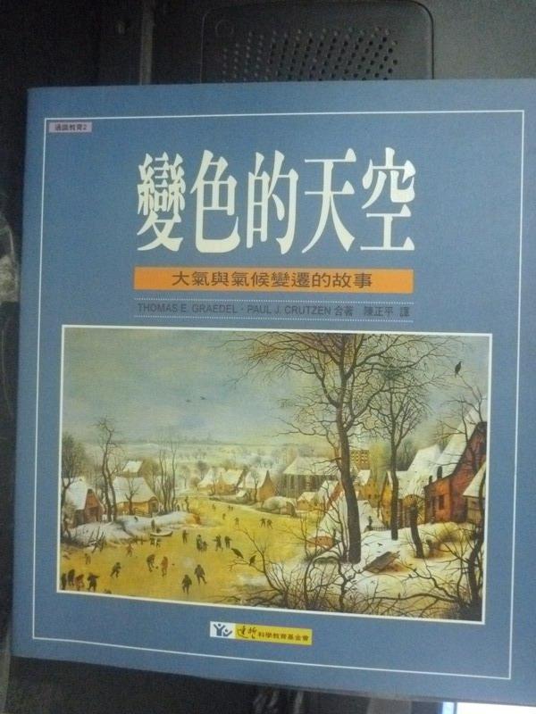 ~書寶 書T5/科學_YGI~變色的天空~大氣與氣候變遷的故事_ 560