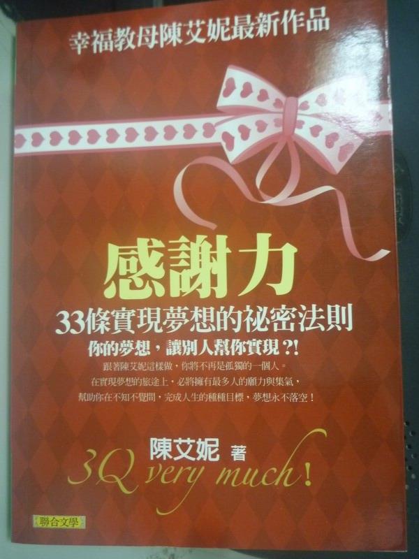 【書寶二手書T4/勵志_LIZ】感謝力:33條實現夢想的祕密法則_陳艾妮