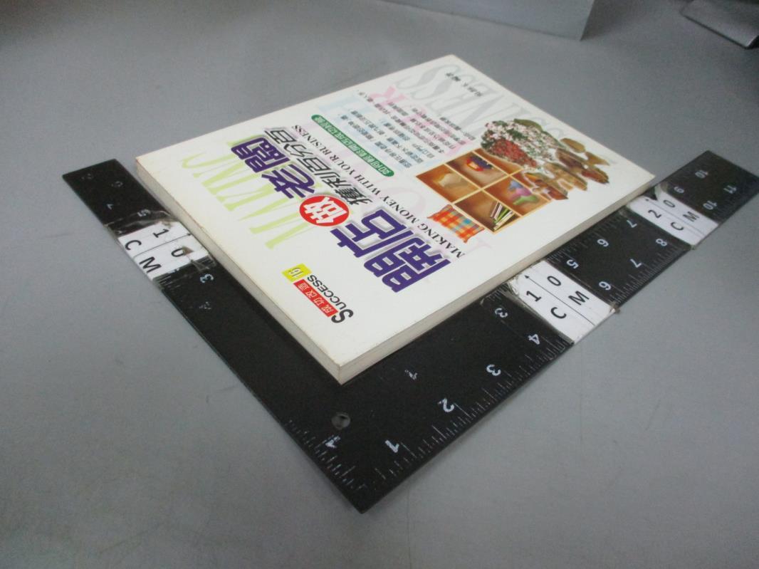 【書寶二手書T9/財經企管_FS3】開店做老板獲利百分百_吳靜玉