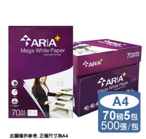 ARIA PLUS 多功能 影印紙 A4 70P (每箱5包)