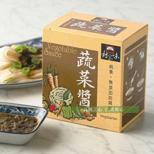 村家味蔬菜醬(8包盒)